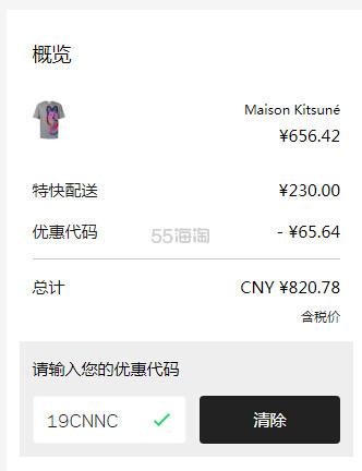 MAISON KITSUNÉ Acide狐狸印花中性款T恤 ¥591.3 - 海淘优惠海淘折扣|55海淘网