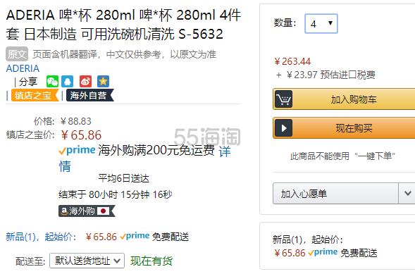 【中亞Prime會員】ADERIA 津輕玻璃 S-5632 啤酒杯 280ml*4個 到手價72元 - 海淘優惠海淘折扣 55海淘網