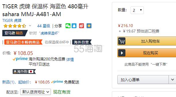 【中亚Prime会员】Tiger 虎牌 SAHARA系列不锈钢超轻保温杯 480ml MMJ-A481-AM 到手价118元 - 海淘优惠海淘折扣|55海淘网