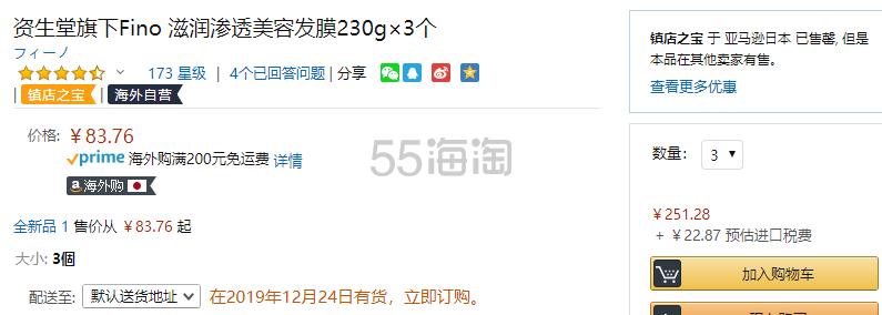 【中亚Prime会员】Fino 美容液浸透护发膜 230g×3罐装 到手价91元 - 海淘优惠海淘折扣|55海淘网