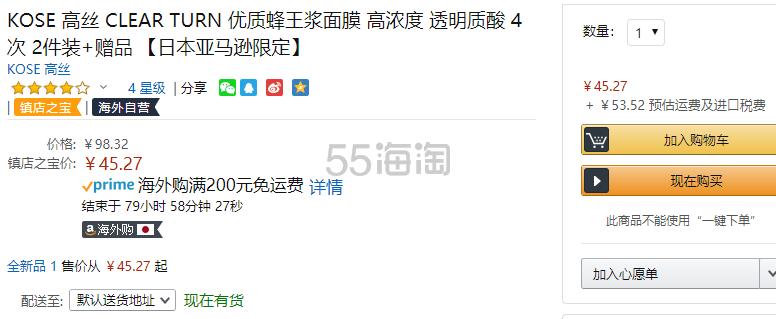 【中亚Prime会员】KOSE 高丝 clear turn 玻尿酸黄金保湿果冻面膜 4片x2盒 到手价49元 - 海淘优惠海淘折扣 55海淘网