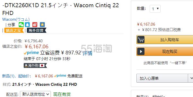 【中亚Prime会员】Wacom 和冠 21.5寸新帝数位屏高清液晶绘图板绘画屏 DTK2260K1D【Cintiq 22 FHD】 到手价6969元 - 海淘优惠海淘折扣|55海淘网