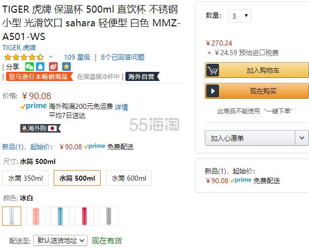 【中亞Prime會員】Tiger 虎牌 夢重力超輕保溫杯 500ml MMZ-A501 到手價98元 - 海淘優惠海淘折扣 55海淘網