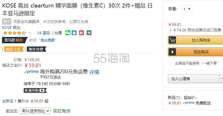 【中亚Prime会员】Kose 高丝 Clear Turn 抽取式VC美白淡斑面膜30片*2盒 到手价65元 - 海淘优惠海淘折扣|55海淘网