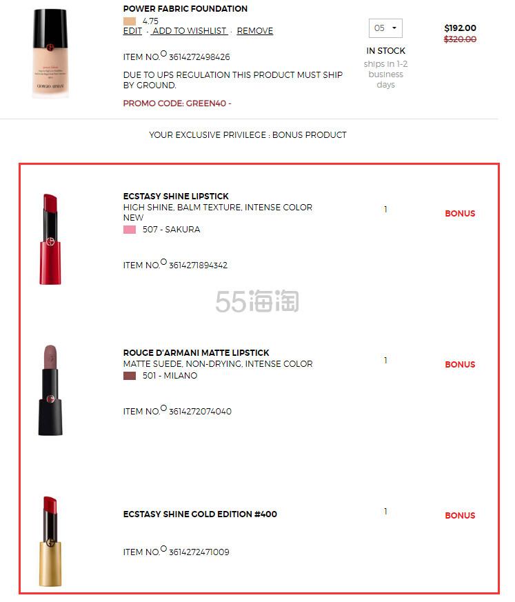 Giorgio Armani Beauty:精选美妆护肤香氛 无门槛6折+满额赠三支正装唇膏 - 海淘优惠海淘折扣|55海淘网