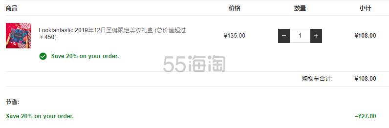 价值超¥450!Lookfantastic 12月圣诞限定美妆礼盒 ¥108 - 海淘优惠海淘折扣|55海淘网