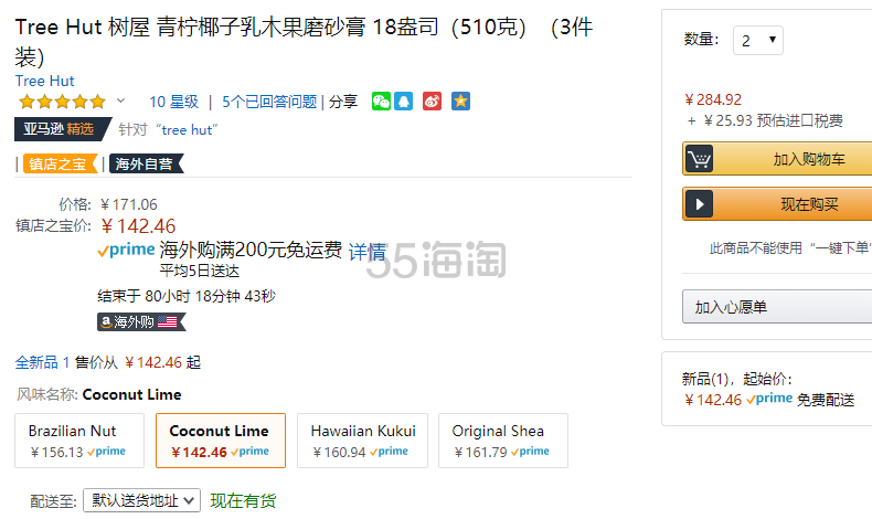【中亚Prime会员】Tree Hut 乳木果糖磨砂膏 椰子青柠 510g*3罐 到手价155元 - 海淘优惠海淘折扣|55海淘网