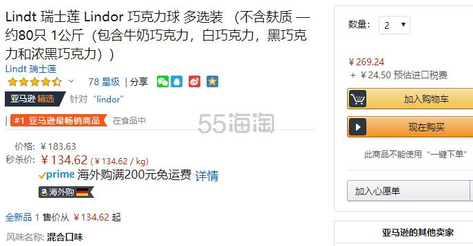 【中亚Prime会员】Lindt 瑞士莲软心巧克力球 混合口味 1kg 到手价147元 - 海淘优惠海淘折扣 55海淘网
