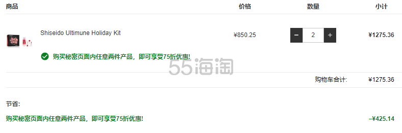 满2件享7.5折!Shiseido 资生堂 红妍精华/红腰子精华套装 ¥637.7 - 海淘优惠海淘折扣|55海淘网