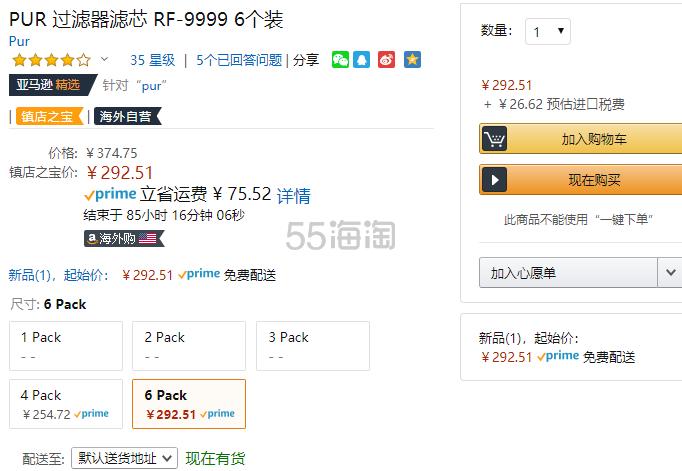 【中亚Prime会员】PUR 水龙头滤芯(过滤矿物质)RF-9999 6只装 到手价319元 - 海淘优惠海淘折扣|55海淘网