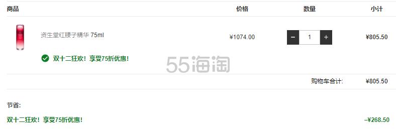 1瓶免费直邮!Shiseido 资生堂 红腰子精华 75ml ¥805.5 - 海淘优惠海淘折扣|55海淘网