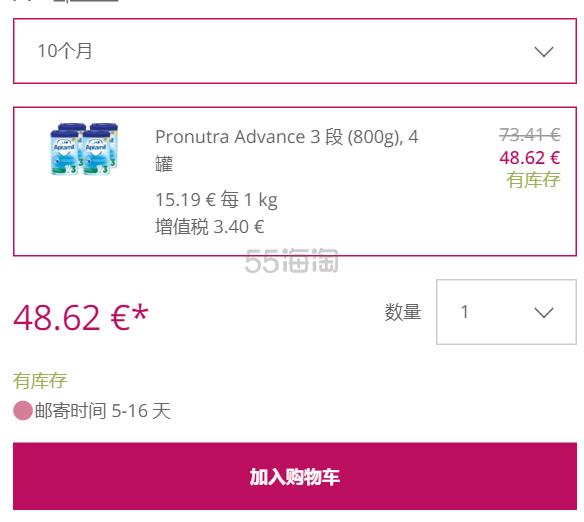 满额包邮!Aptamil 德国爱他美 Pronutra 婴幼儿奶粉 3段 800g*4罐 适合10个月以上 €48.62(约379元) - 海淘优惠海淘折扣|55海淘网