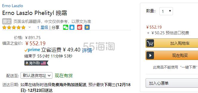 【中亚Prime会员】Erno Laszlo 奥伦纳素 活力润泽豆腐晚霜 50ml 清爽版 到手价602元 - 海淘优惠海淘折扣|55海淘网