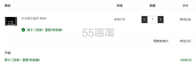 1瓶免费直邮!Filorga 菲洛嘉 黑金多重营养全效面霜 50ml ¥532.6 - 海淘优惠海淘折扣 55海淘网
