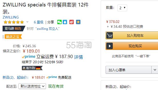 【中亚Prime会员】ZWILLING 双立人 不锈钢牛排刀叉 12件木盒装 到手价206元 - 海淘优惠海淘折扣|55海淘网