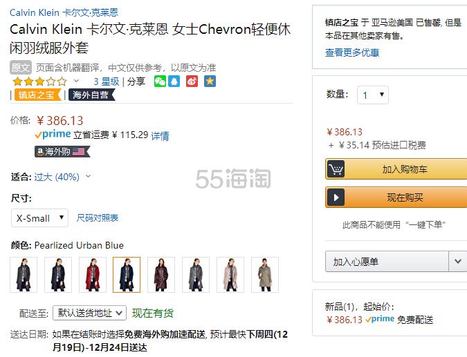 【中亚Prime会员】Calvin Klein 卡尔文·克莱恩 Chevron 女士轻量中长款防寒羽绒服 到手价421元 - 海淘优惠海淘折扣|55海淘网