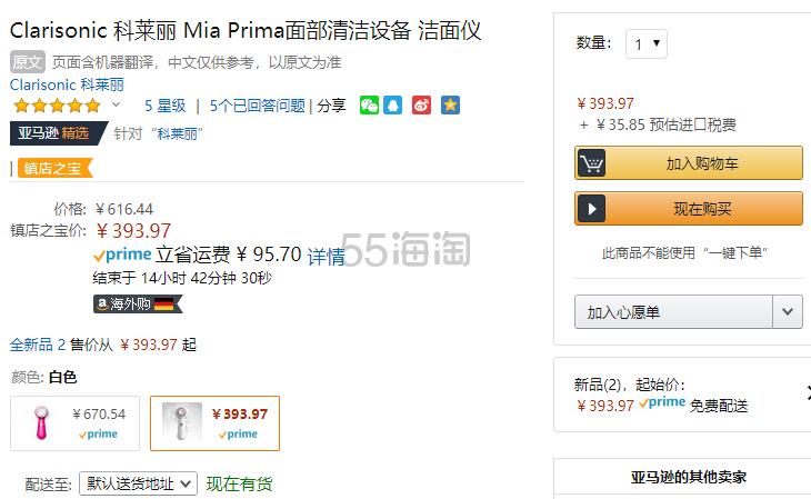 【中亚Prime会员】Clarisonic 科莱丽 Mia 1代超声波洁面刷 到手价430元 - 海淘优惠海淘折扣|55海淘网