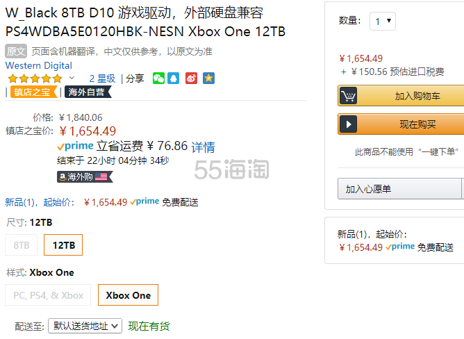 【中亚Prime会员】Western Digital 西部数据 BLACK D10 游戏硬盘 12TB WDBA5E0120HBK 到手价1805元 - 海淘优惠海淘折扣|55海淘网