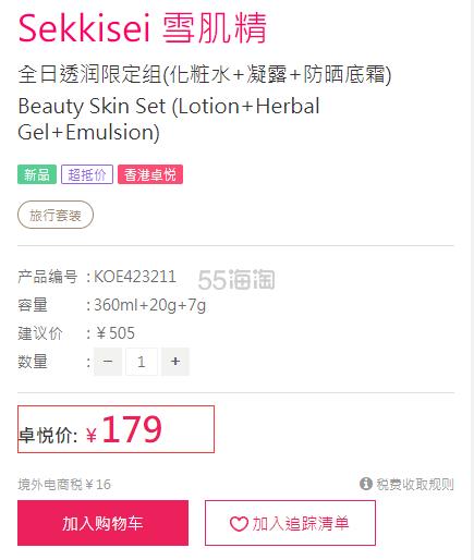 低价!Kose 高丝 雪肌精 限护肤套装 ¥179 - 海淘优惠海淘折扣|55海淘网