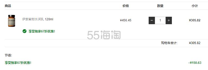 【持平黑五】6.7折!Aesop 伊索 柑橘水润面霜 120ml ¥305.9 - 海淘优惠海淘折扣|55海淘网