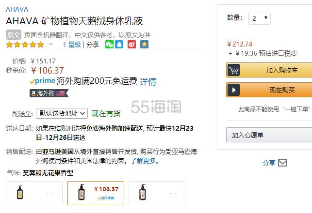 【中亚Prime会员】AHAVA 矿植物丝绒身体乳 玫瑰茄和无花果 400ml 到手价116元 - 海淘优惠海淘折扣|55海淘网