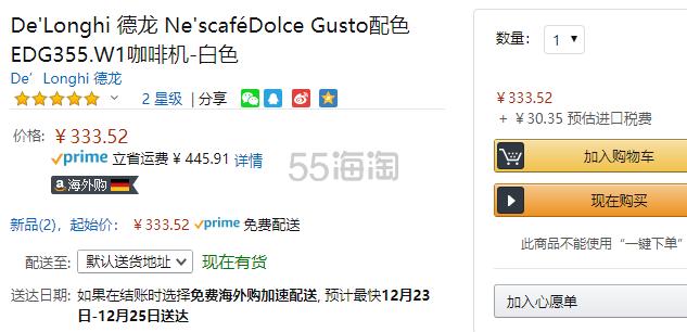 【中亚Prime会员】DeLonghi 德龙 EDG 355 胶囊咖啡机 到手价364元 - 海淘优惠海淘折扣|55海淘网
