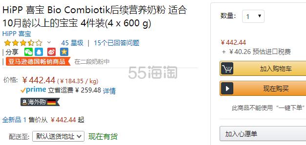 【中亚Prime会员】Hipp 喜宝 德国有机益生菌奶粉 3段 600g*4盒 到手价483元 - 海淘优惠海淘折扣|55海淘网
