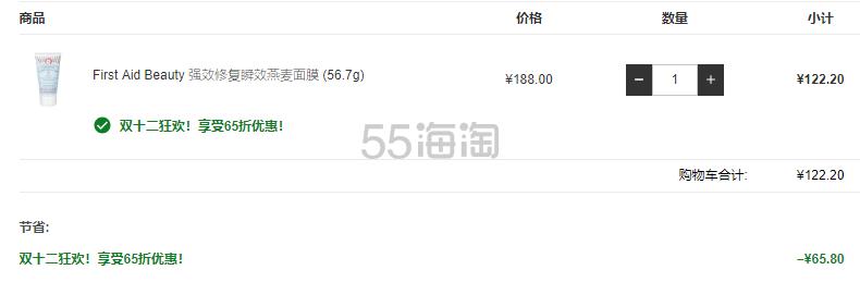 6.5折!First Aid Beauty FAB 燕麦极速补水面膜 56.7g ¥122.2 - 海淘优惠海淘折扣|55海淘网