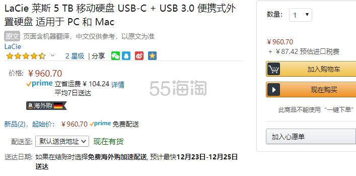 【中亚Prime会员】LaCie 莱斯 便携式外置移动硬盘 5TB 到手价1048元 - 海淘优惠海淘折扣 55海淘网