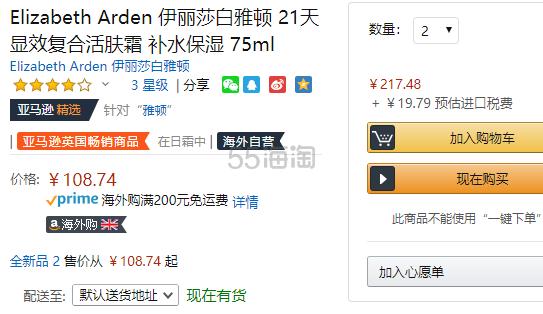 【中亚Prime会员】Elizabeth Arden 伊丽莎白雅顿 21天显效面霜 75ml 到手价119元 - 海淘优惠海淘折扣|55海淘网