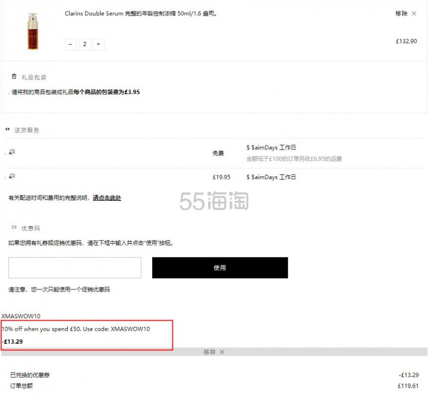 Clarins 娇韵诗双萃精华 50ml £59.8(约550元) - 海淘优惠海淘折扣|55海淘网