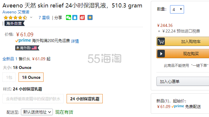 【中亚Prime会员】Aveeno 艾维诺 燕麦敏感肌止痒舒缓乳液 孕妇适用 532ml 到手价67元 - 海淘优惠海淘折扣|55海淘网