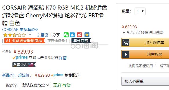 【中亚Prime会员】Corsair 海盗船 K70 RGB MK.2 SE 白色银轴限量版机械游戏键盘 到手价905元 - 海淘优惠海淘折扣 55海淘网