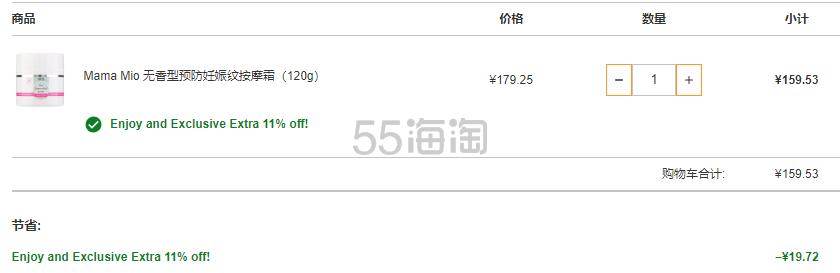 【55专享】Mama Mio 妈妈米欧 孕期腹部按摩霜 无香型 120g ¥159.6 - 海淘优惠海淘折扣|55海淘网