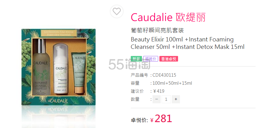 Caudalie 欧缇丽 皇后水护肤三件套装 ¥281 - 海淘优惠海淘折扣|55海淘网