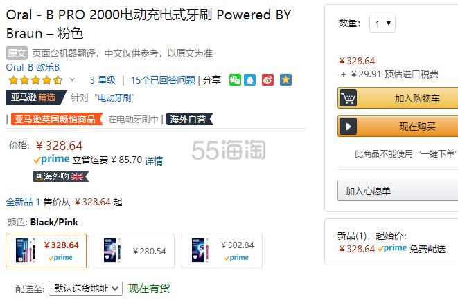 【中亚Prime会员】Oral-B 欧乐B  Pro 2 2900 3D智能电动牙刷 2支装 到手价359元 - 海淘优惠海淘折扣|55海淘网