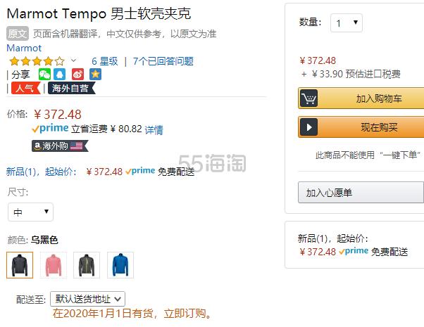 【中亚Prime会员】Marmot 土拨鼠 Tempo M3 男士软壳夹克 到手价406元 - 海淘优惠海淘折扣 55海淘网
