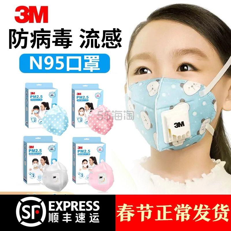 【返利21.67%】3M儿童口罩 n95防尘防毒流感pm2.5 带呼气阀 3枚 82元 - 海淘优惠海淘折扣|55海淘网