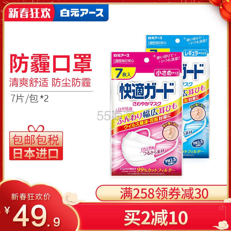 日本 HAKUGEN 白元 防雾霾口罩 小尺寸 30个 到手价98元 - 海淘优惠海淘折扣|55海淘网