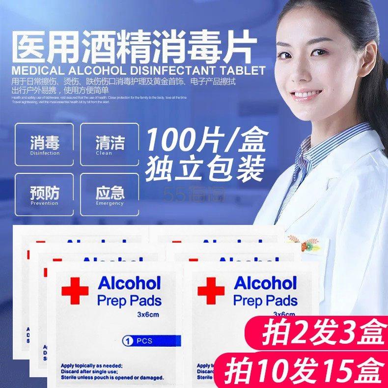拍2发3!75%医用酒精棉片 100片 到手价19.90元 - 海淘优惠海淘折扣|55海淘网