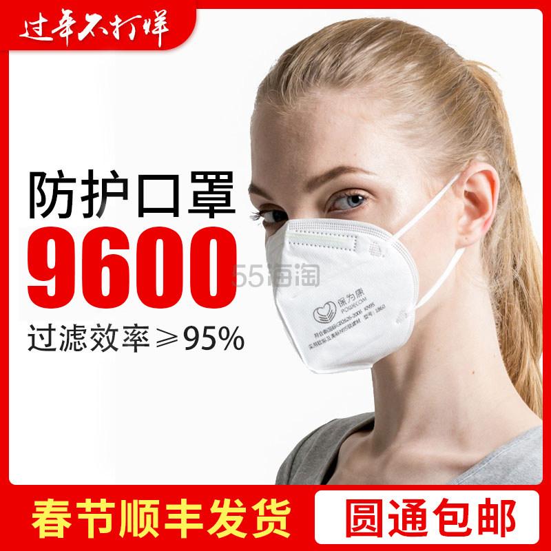 【返利14.4%】N90三层口罩 防粉尘pm2.5 10个 到手价89元 - 海淘优惠海淘折扣|55海淘网