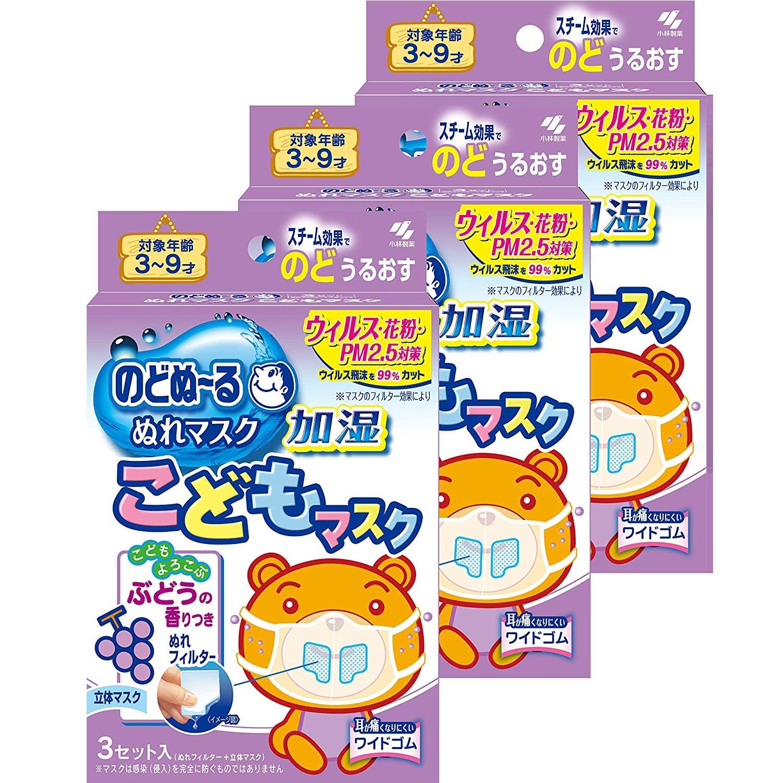 补货!【日亚自营】小林制药 儿童用加湿口罩 葡萄香味 3个*3盒