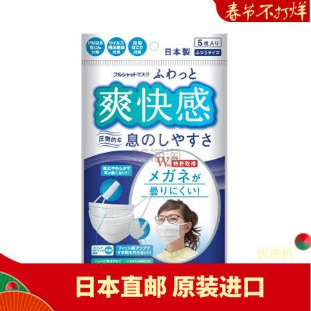【15号12点】日本直邮!耳戴式全罩式N99级口罩 5只装 89元 - 海淘优惠海淘折扣|55海淘网