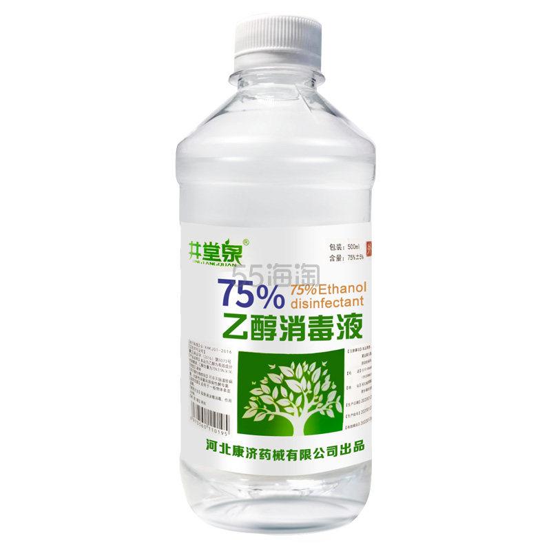 【返利14.4%】井堂泉 75度酒精 500ml*2 到手价29.9元 - 海淘优惠海淘折扣 55海淘网