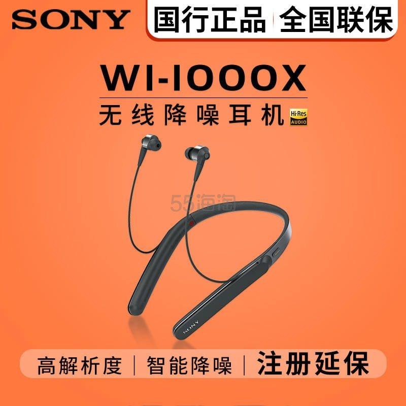 SONY 索尼 无线降噪耳机 WI-1000X 到手价1079元 - 海淘优惠海淘折扣|55海淘网