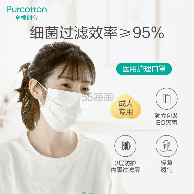 【20点秒杀】全棉时代 一次性纯棉口罩 2片 ¥2.6 - 海淘优惠海淘折扣|55海淘网