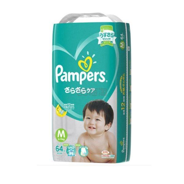Pampers 帮宝适 婴儿纸尿裤 M 64片*4件 到手价262元(合65.5元/件) - 海淘优惠海淘折扣 55海淘网
