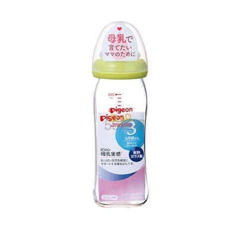 【4日10点】pigeon 贝亲 母乳实感耐热玻璃奶瓶 240ml 到手价79元 - 海淘优惠海淘折扣|55海淘网