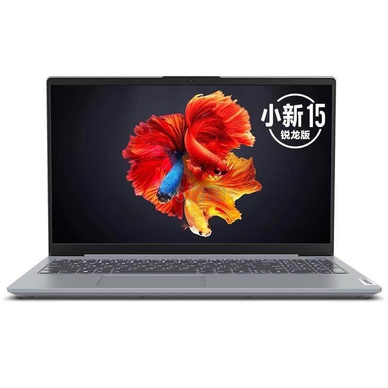 【限地区+新品】Lenovo 联想 小新15 2020 锐龙版 15.6英寸笔记本电脑(R5-4600U、16GB、512GB、100%sRGB) 3999元包邮(需200元定金) - 海淘优惠海淘折扣 55海淘网