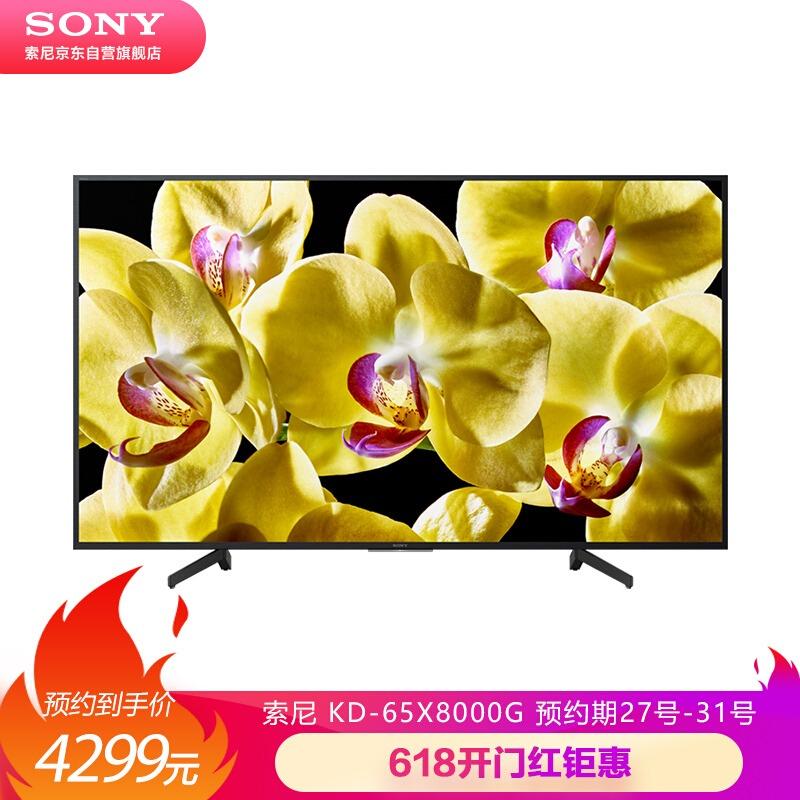 历史低价!SONY 索尼 KD-65X8000G 65英寸 液晶电视